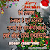 Happy Marry christmas day status hindi  2018 HTS
