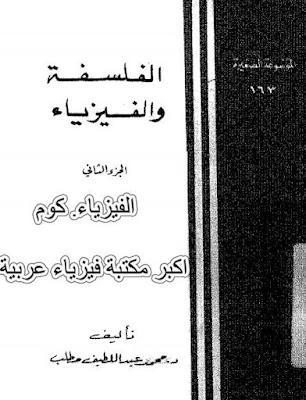 تحميل كتاب الفلسفة والفيزياء pdf| الجزء الثاني مجاناً