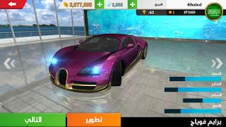 لعبة السيارات الرائعة (سباق العرب - Arab Racing)