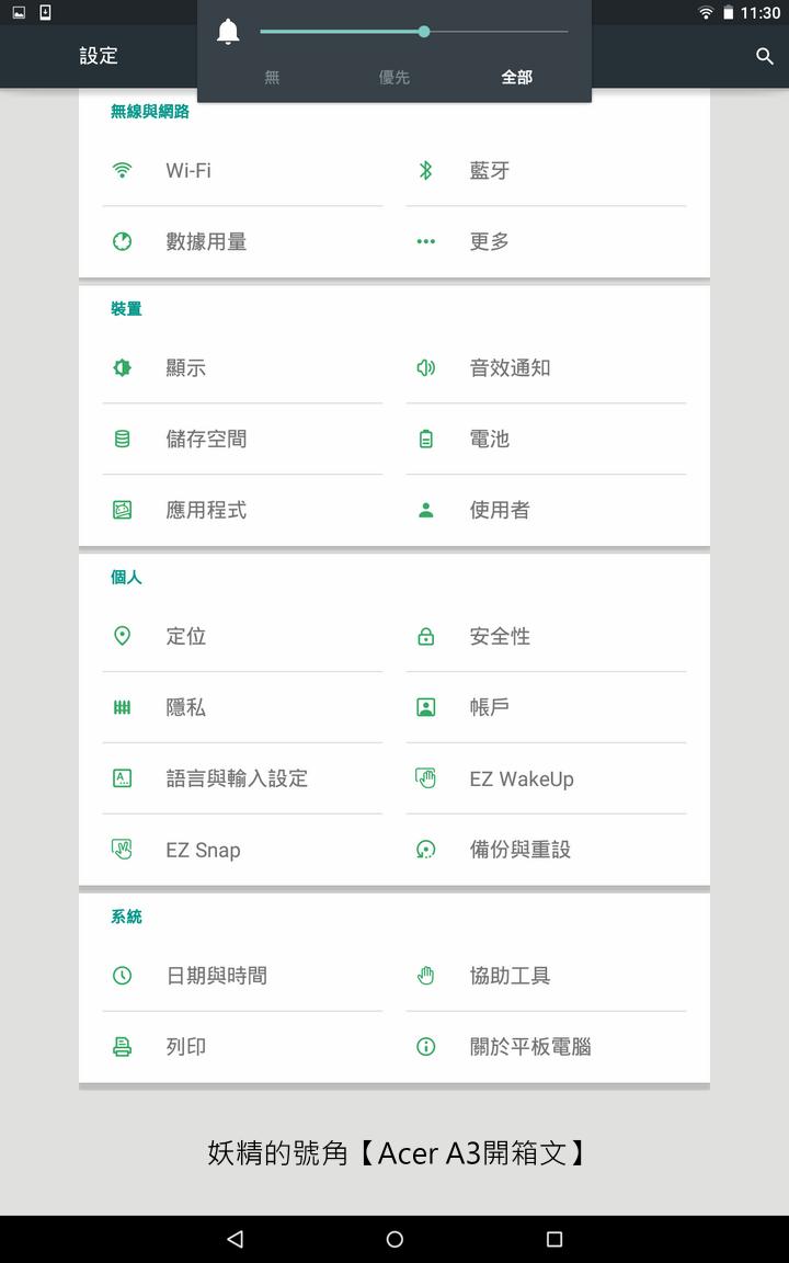 Screenshot 2016 02 13 11 30 06 - [開箱] ACER Iconia Tab A3-A30 10.1吋平板電腦