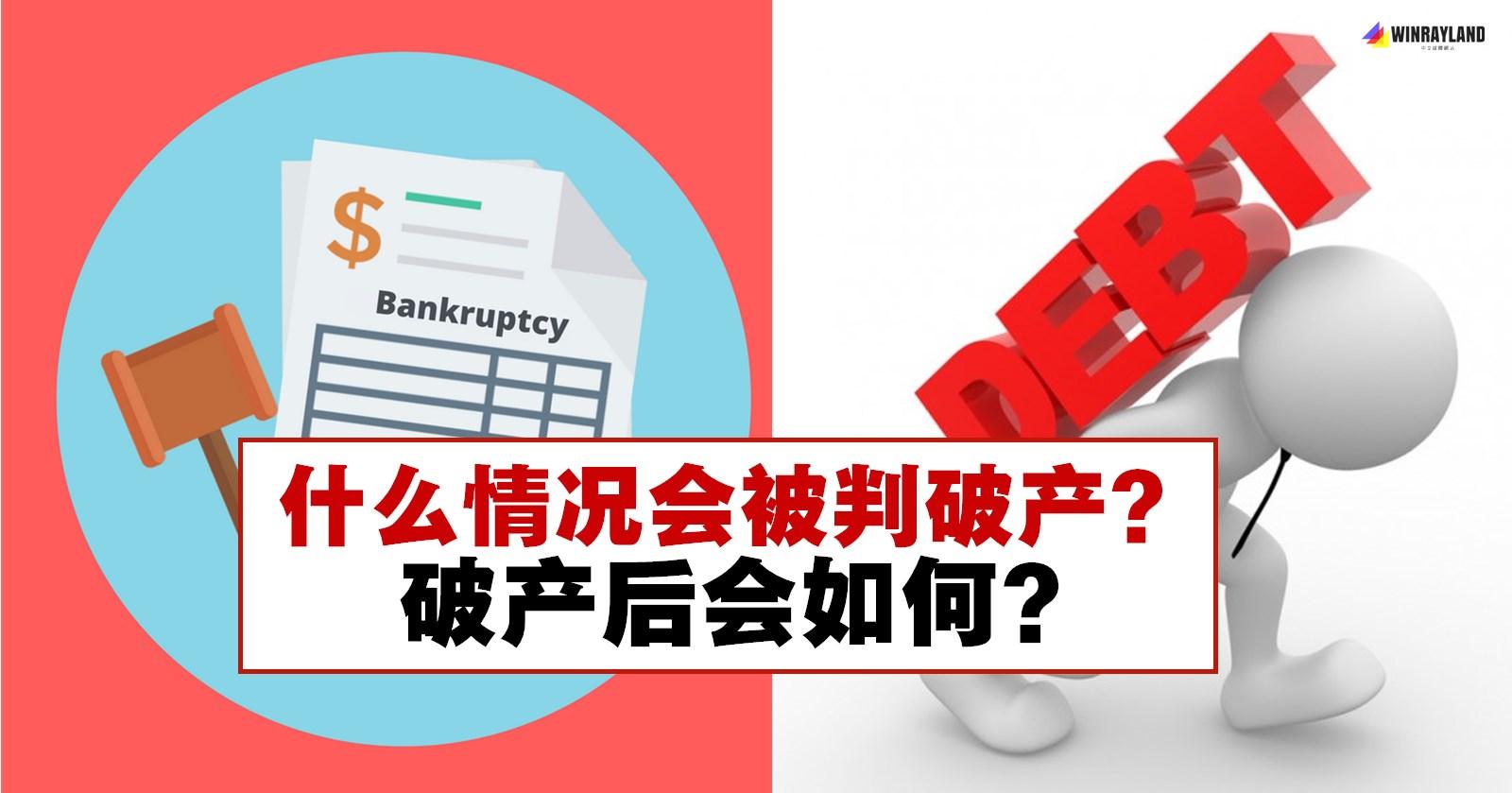 什么情况会被判破产?破产后会如何?