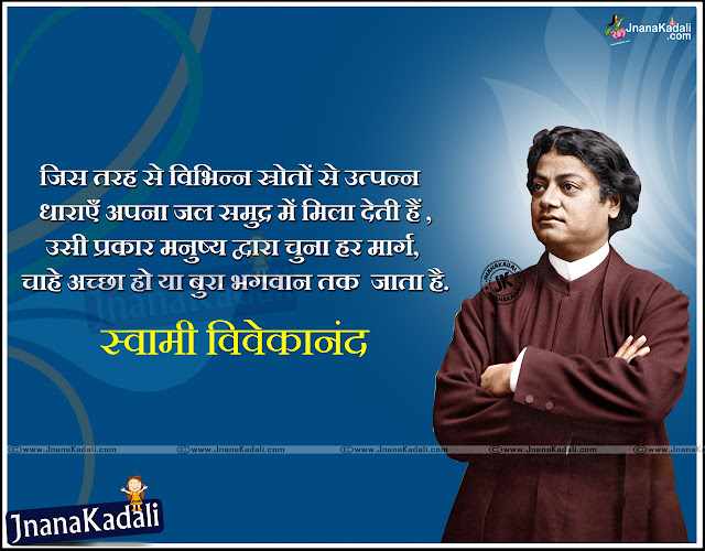 swami vivekananda quotes in telugu,quotes by swami vivekananda,swami vivekananda quotes on life,thoughts by swami vivekananda,golden thoughts of swami vivekananda,famous quotes by swami vivekananda,inspirational sayings life,inspiring quotes and sayings about life,inspirational quote of the day,inspirational thought of the day