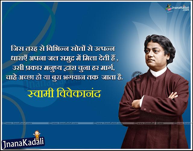 swami vivekananda hindi quotes with images on life jnana