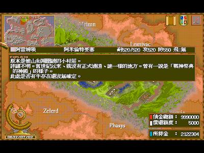 【Dos】高報酬戰將+攻略,自由度頗高的老牌策略遊戲!