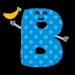 アルファベットのキャラクター「BANANA の B」