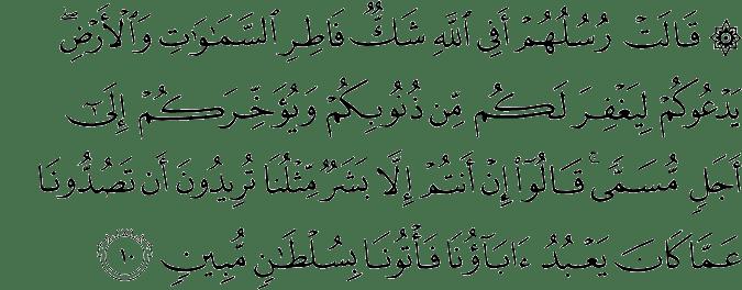 Surat Ibrahim Ayat 10