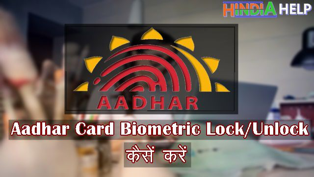 Aadhar Biometric Lock Unlock कैसे करे : नमस्कार दोस्तों आज की इस Post में हम आपको यह बताने जा रहे है की किस तरह आप अपने Aadhar Card Biometric Lock Unlock कर सकते है इसके साथ साथ आपको इसके बारे में पूरी जानकारी भी दी जाएगी