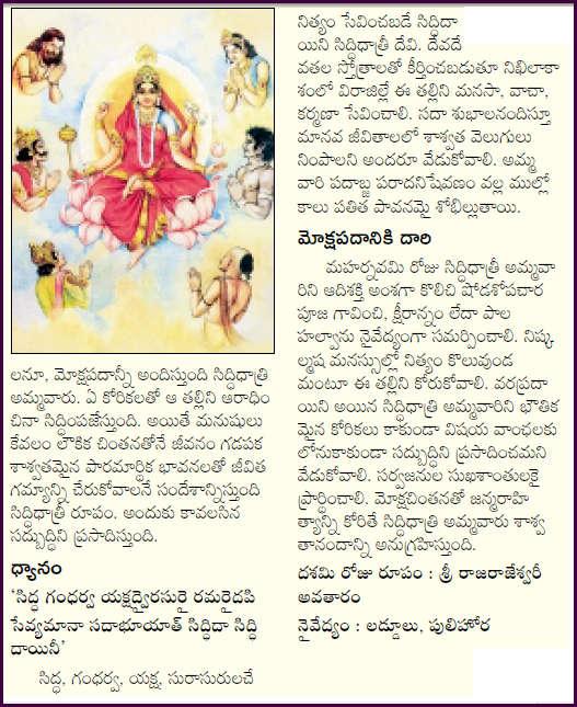 Avatar 2 Full Movie In Telugu: TELUGU WEB WORLD: ONE OF THE GODDESS DURGA'S AVATAR