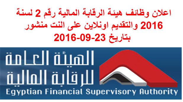 اعلان وظائف هيئة الرقابة المالية رقم 2 لسنة 2016 والتقديم اونلاين على النت منشور بتاريخ 23-09-2016