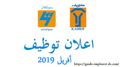 اعلان عن توظيف في شركة كهريف kahrif  --افريل 2019