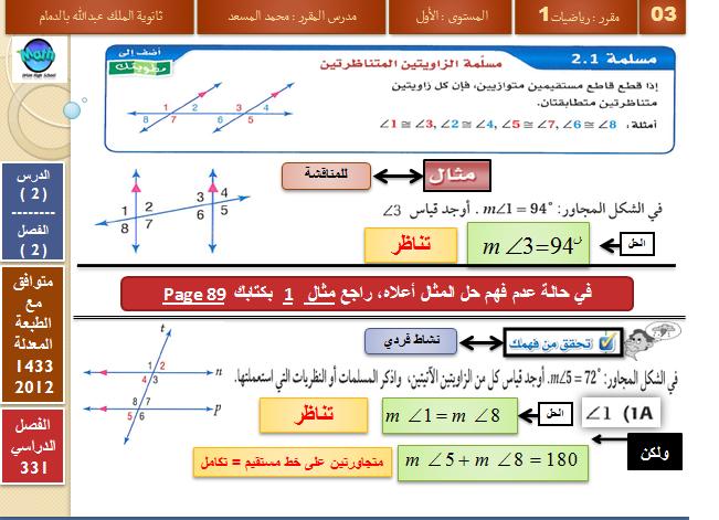 حل كتاب الرياضيات اول ثانوي الاعمده والمسافه