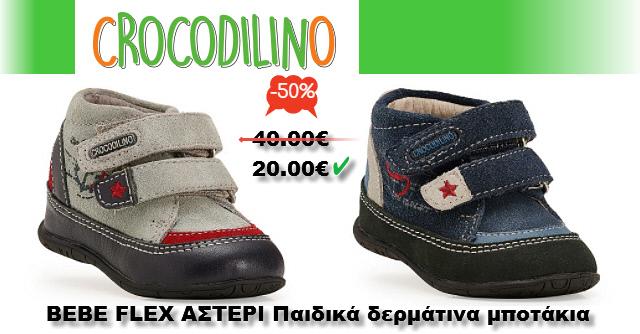 prosfores-crocodilino