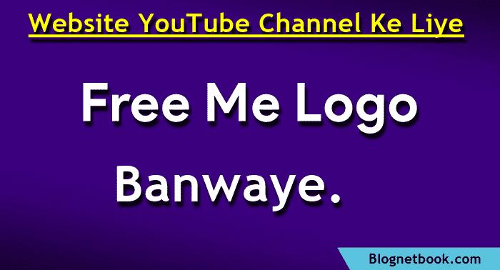Blog ke liye free me logo kaise banwaye