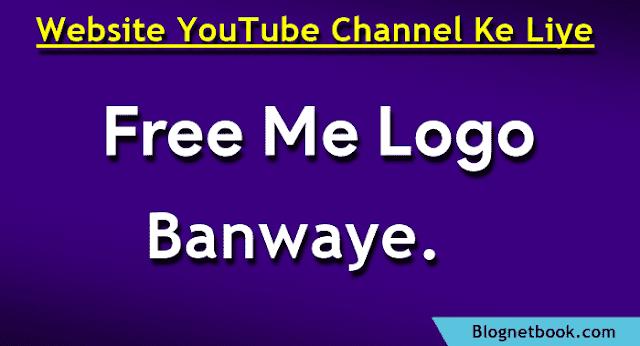 Free Me Logo Banaye Blog Website Youtube  Ke Liye