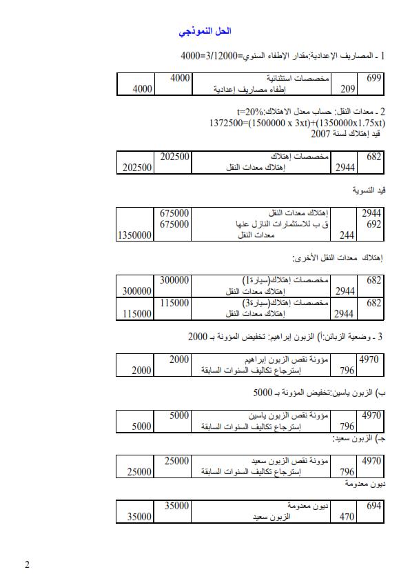 اختبار في مادة التسيير المحاسبي و المالي 3 ثانوي الفصل الاول