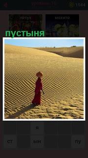 651 слов по пустыне двигается человек по барханам 10 уровень