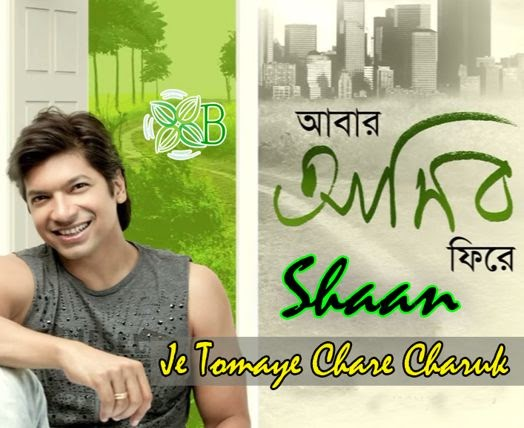 Je Tomaye Chare Charuk from Aabar Asibo Phire