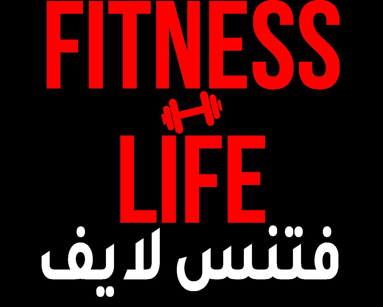 فتنس لايف | أكبر مجتمع عربي يختص بتمارين كمال الاجسام والفتنس