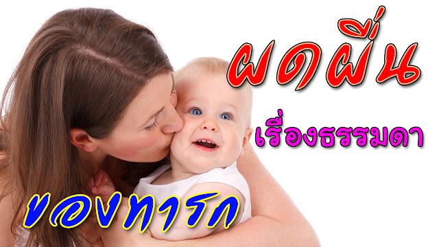 ผดผื่นเรื่องธรรมดาของทารก เหตุใดวัยทารกมักมีผดขึ้นหน้า ผดร้อน ผื่นแพ้ ผื่นคัน ผื่นผ้าอ้อม Allergic
