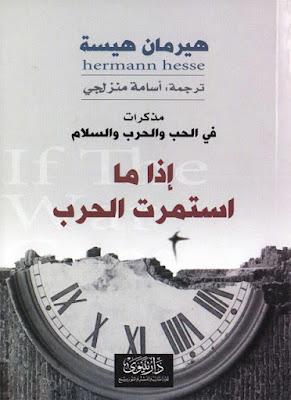 كتاب إذا ما استمرت الحرب pdf - هيرمان هيسة