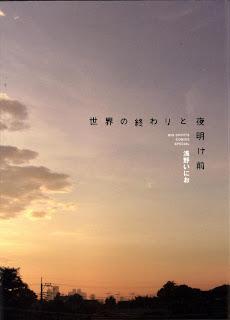 1 [浅野いにお] 世界の終わりと夜明け前