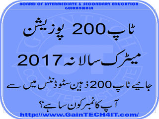 Top 200 Positions in Matric Annual 2017 Gujranwala Board