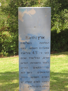 The pillar for planet Earth