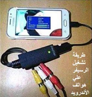 طريقة تشغيل الريسيفر علي هواتف الأندرويد
