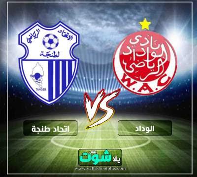 مشاهدة مباراة الوداد واتحاد طنجة بث مباشر اليوم 17-5-2019 في الدوري المغربي
