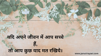 Life Quotes in Hindi With Pictures