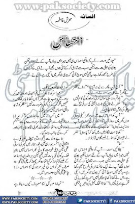 Ehsas novel by Sehrish Fatima pdf