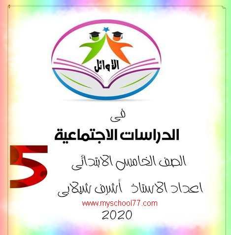 مذكرة الدراسات الاجتماعية للصف الخامس ترم أول 2020 أ. أشرف شيلابى