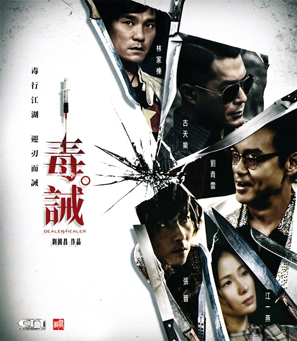 Action , Art House , Drama , Adventure , International , Lawrence Ah Mon , Movie , HD , 2017 , 720p , Dealer Healer