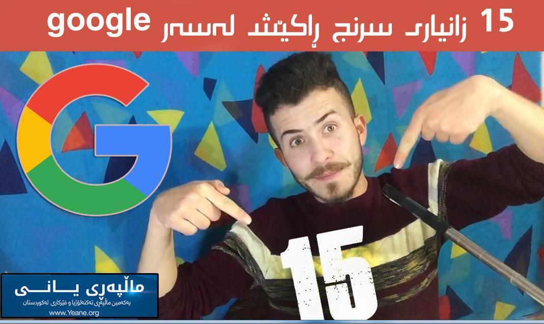 15 زانیاری سرنج ڕاكێشی Google