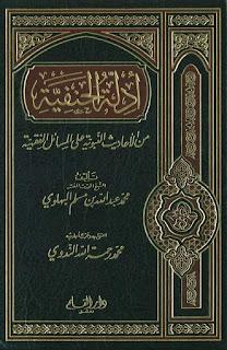 أَدلةُ الحنَفيةِ مِن الأحاديثِ النبويةِ على المسائل الفقهية - محمد عبد الله بن مسلم البهلويّ