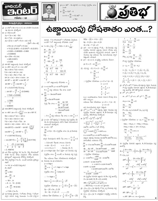 Junior Inter 2016 Maths 1B important Questions and Solutions