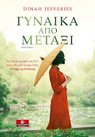 http://www.culture21century.gr/2017/05/gynaika-apo-metaksi-ths-dinah-jeffries-book-review.html