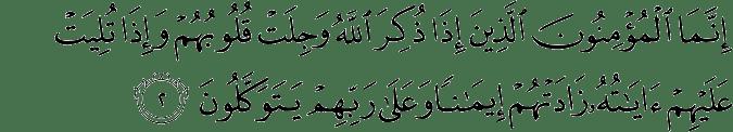 Surat Al Anfal Ayat 2
