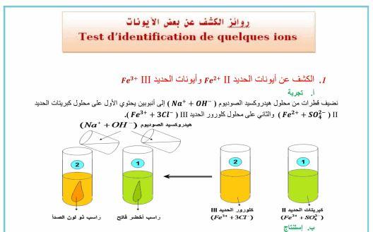 الثالثة إعدادي الكيمياء:درس روائز الكشف عن بعض الأيونات Physique chimie  Leçon sur les tests d'identification des ions.