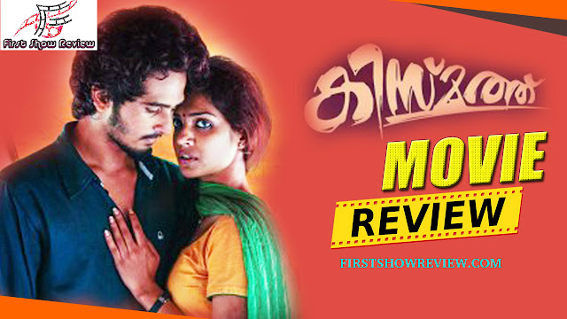 Kismath Review: An outstanding real life love story with less cinematic cheesiness