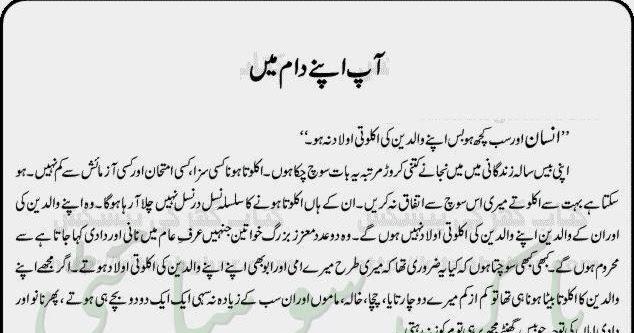 Kitab Dost: Aap apnay daam main novel by Farhat Ishtiaq