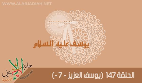 حديث الاثنين | الحلقة 147 (يوسف العزيز (7)... ما وقع فيه الدعاة)