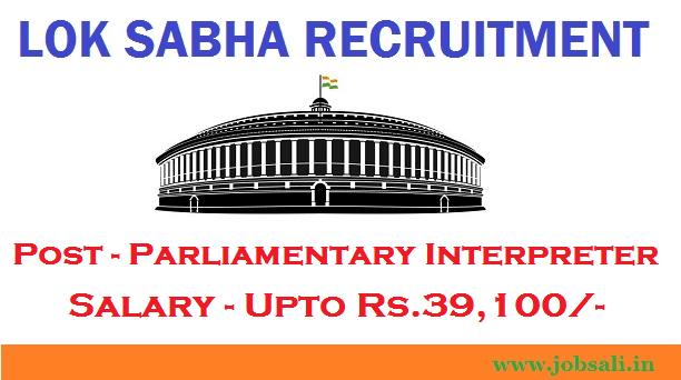 Parliament of India Recruitment , Parliament jobs in Delhi, Parliament of India joint recruitment cell