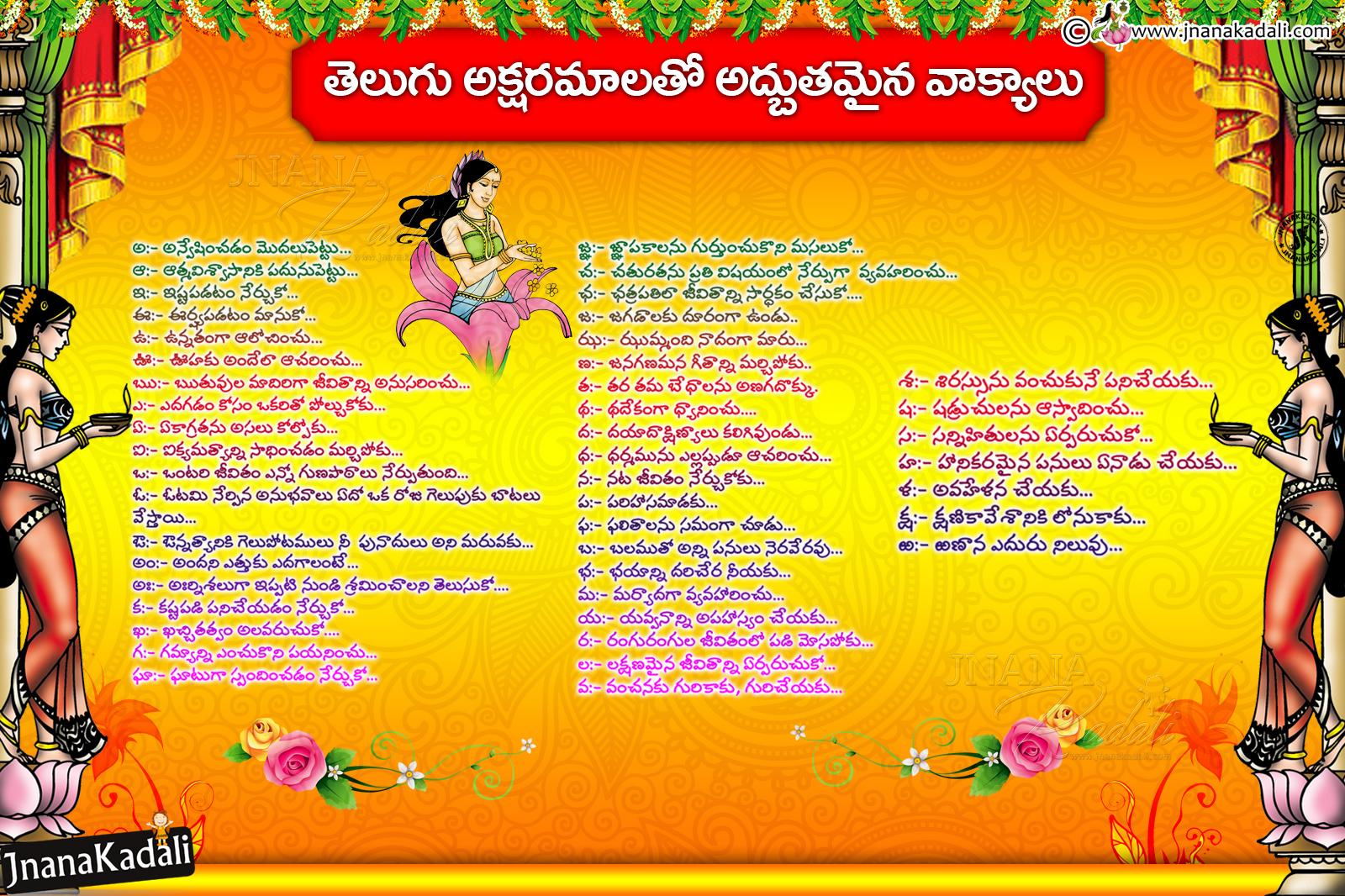 Telugu In Telugu Language: Telugu Chandhassu,vattulu,Telugu