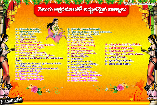 telugu language greatness, telugu literature greatness, importance of telugu, best telugu alphabets slogans