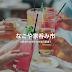 名古屋の家飲みサイトを応援!