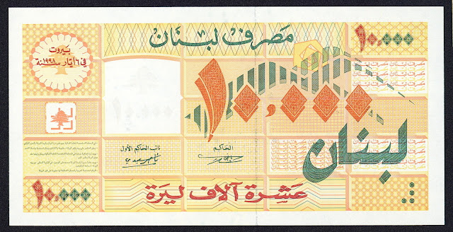 Currency of Lebanon 10000 Livres banknote 1998