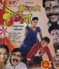 Pinjare Wali Muniya (Bhojpuri) Movie Star Casts, Wallpapers, Trailer, Songs & Videos