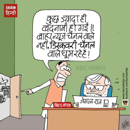 nitish kumar, bihar cartoon, Media cartoon, hindi news channel, news channel cartoon