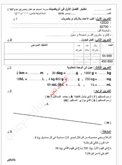 اختبارات في الرياضيات للسنة الرابعة ابتدائي